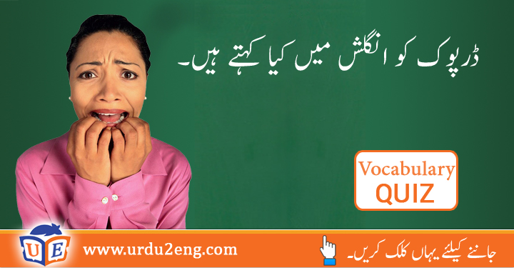 Acquit Urdu Meanings