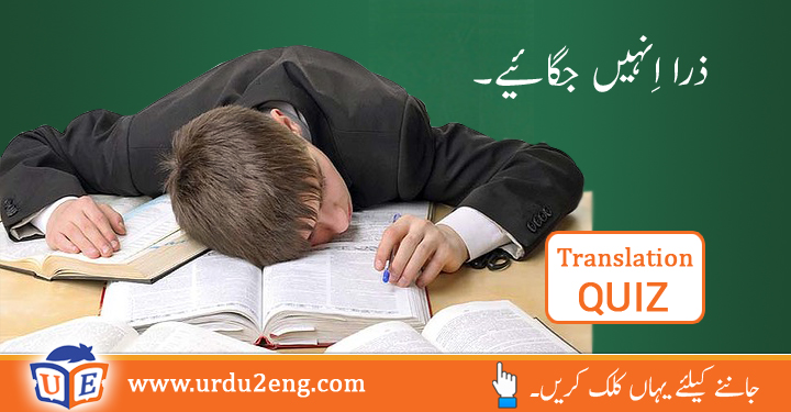 Dissertation Meaning In Urdu