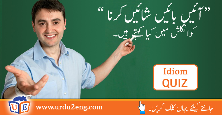 halt Urdu Meaning