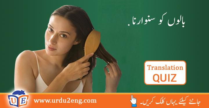 resume urdu meaning