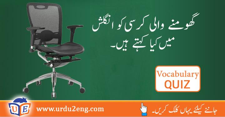 Feather Urdu Meanings