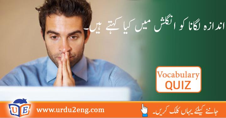 Pricklier Urdu Meanings