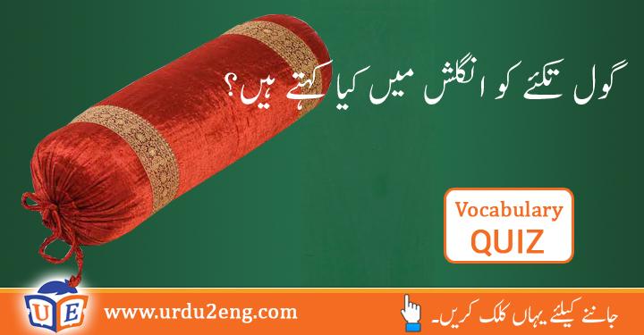 chandelier Urdu Meaning