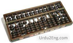abacus Urdu Meaning