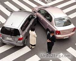 accident Urdu Meaning