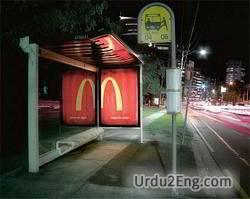 advertisement Urdu Meaning