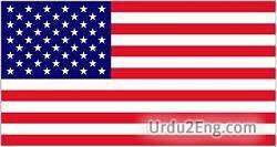 america Urdu Meaning
