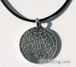 amulet Urdu Meaning