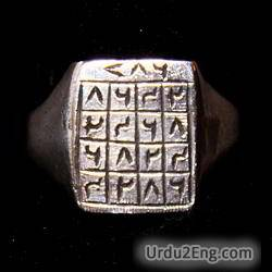 amulet Urdu Meaning