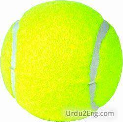 ball Urdu Meaning