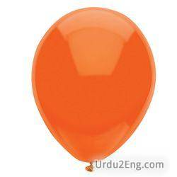 balloon Urdu Meaning