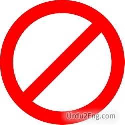 ban Urdu Meaning