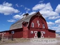 barn Urdu Meaning
