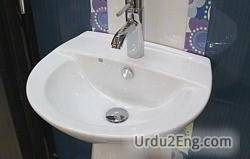 basin Urdu Meaning