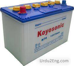 battery Urdu Meaning