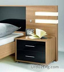 bedside Urdu Meaning
