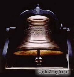 bell Urdu Meaning