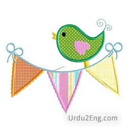 birdie Urdu Meaning
