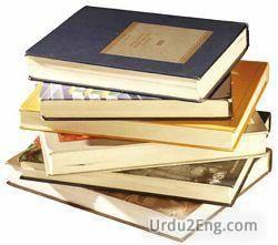 book Urdu Meaning