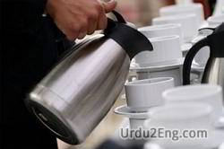 brew Urdu Meaning