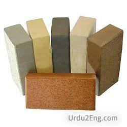 brick Urdu Meaning