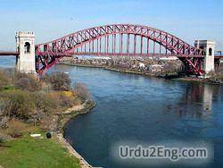bridge Urdu Meaning