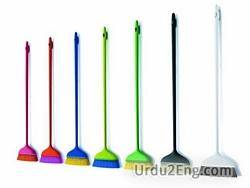 broom Urdu Meaning