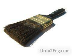 brush Urdu Meaning