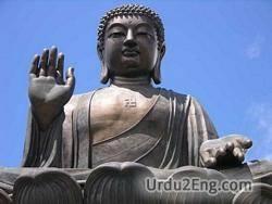 buddha Urdu Meaning