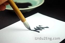 calligraphy Urdu Meaning