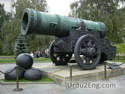 cannon Urdu Meaning