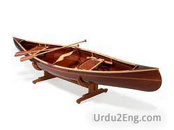 canoe Urdu Meaning