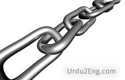 chain Urdu Meaning