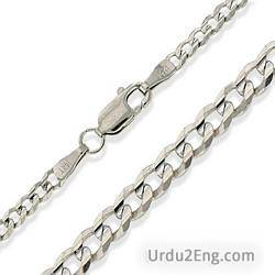 chain Urdu Meaning