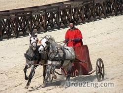 chariot Urdu Meaning