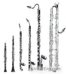 clarinet Urdu Meaning