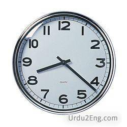 clock Urdu Meaning