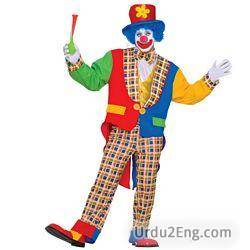 clown Urdu Meaning