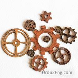 cogwheel Urdu Meaning