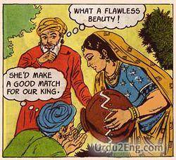 comic Urdu Meaning