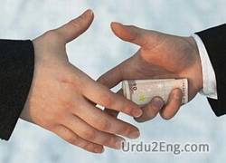 corruption Urdu Meaning