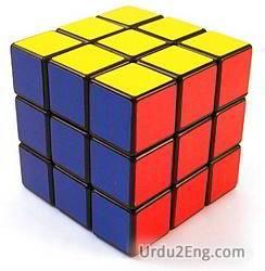 cube Urdu Meaning