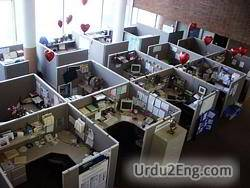 cubicle Urdu Meaning