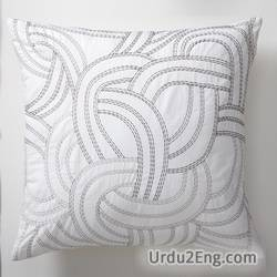 cushion Urdu Meaning