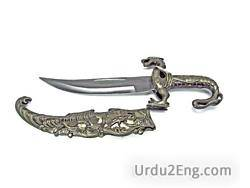 dagger Urdu Meaning
