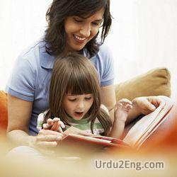 daughter Urdu Meaning