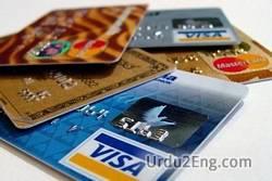 debt Urdu Meaning