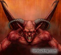 demon Urdu Meaning
