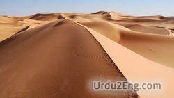 desert Urdu Meaning