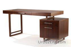 desk Urdu Meaning